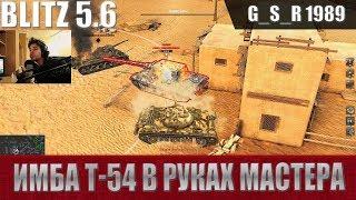 WoT Blitz - Правильная пушка танка Т54 и 7к дамага - World of Tanks Blitz (WoTB)