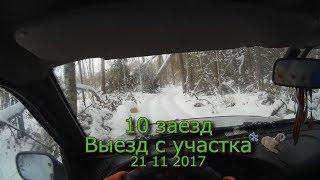 10 заезд Выезд с участка  21 11 2017