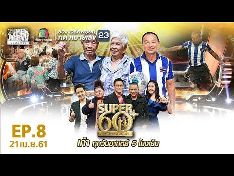 SUPER 60+ อัจฉริยะพันธ์ุเก๋า | EP.08 | 22 เม.ย. 61 Full HD