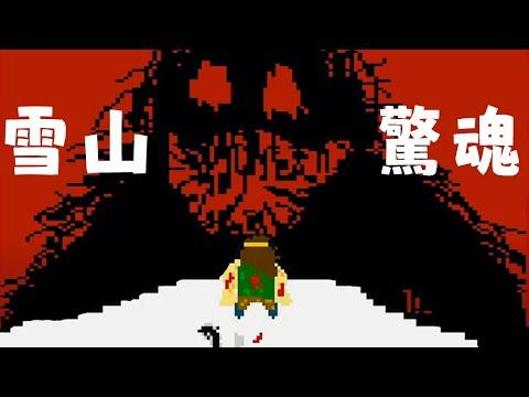阿津系列恐怖遊戲 雪山驚魂