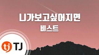 When I Miss You 니가보고싶어지면_BEAST 비스트_TJ노래방 (Karaoke/lyrics/romanization/KOREAN)