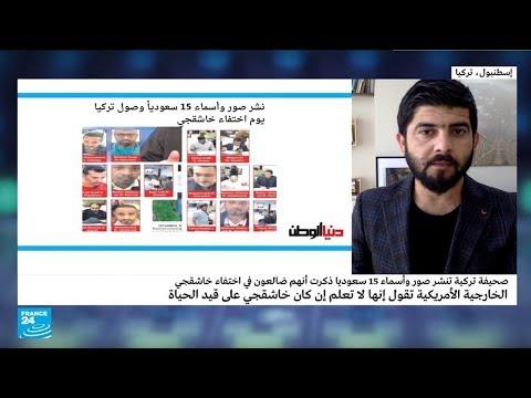 العرب اليوم - صحيفة تركية تنشر أسماء 15 سعوديًا في قضية خاشقجي