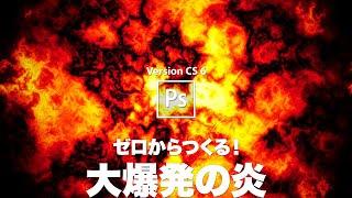 【Photoshop講座】ゼロからつくる!大爆発の炎