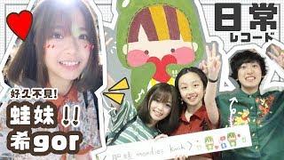 【好久不見了!!】蛙妹+希哥 我們的日常!! (ft.固定班底都出現了啊♡) vlog | 肥蛙 mandies kwok