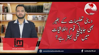 How good is the Japanese nation in morals even without religious teachings? Abid Iqbal Khari   IM Tv