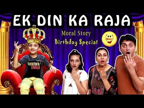 EK DIN KA RAJA   Hindi Moral Story Types of Kids on Birthday   Happy Birthday   Aayu and Pihu Show