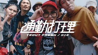 Trout Fresh/呂士軒 - 通勤打理 (Official Music Video)
