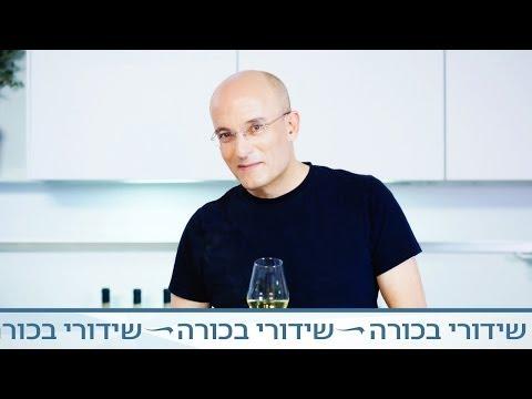 ארוחות שעשו היסטוריה - ירושלים
