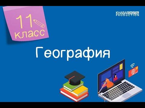 География. 11 класс. Качество окружающей среды /11.12.2020/