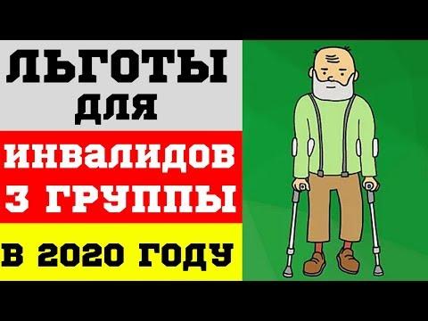 Льготы для инвалидов 3 группы в 2020 году