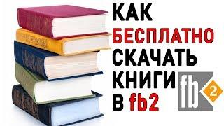 Как СКАЧАТЬ Книги бесплатно в fb2?? Полные версии !