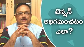 How To Control Anger and Negative Thoughts ?   How To Live Peacefully ?   Yandamoori Veerendranath