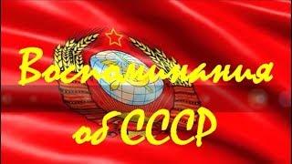 Воспоминания об СССР: Дачи в Советском Союзе