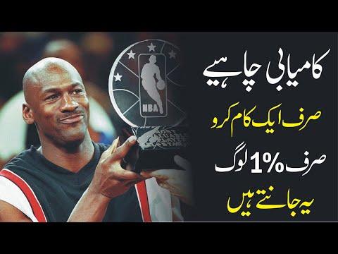 Michael Jordan Real Life Inspirational Story urdu hindi | Motivational Speech by Atif Khan