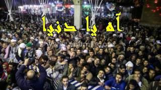 تحميل اغاني الشيخ ياسين التهامى آه يا دنيا حفله جديده MP3