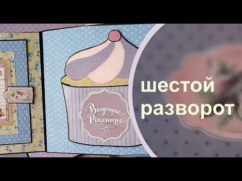 КУЛИНАРНАЯ КНИГА мастер-класс (6 часть)