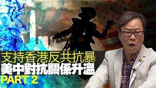 支持香港反中共抗暴 美中對抗關係升溫 黃毓民 毓民踢爆 191120 ep446 p2 of 2