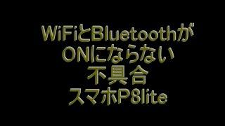 WiFiとBluetoothがONにならない不具合スマホP8lite故障WiFiつながらない使えない