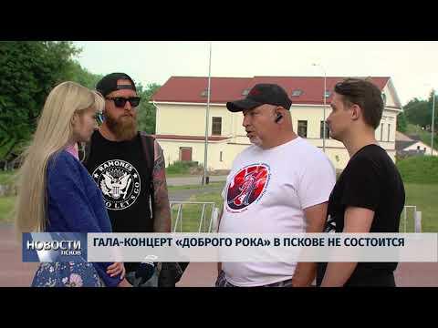 """Новости Псков 19.06.2018 # Гала-концерт """"Доброго рока"""" в Пскове не состоится"""