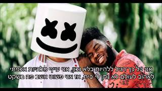 Marshmello   Silence Ft. Khalid   מתורגם (hebsub)