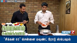 Sutralam Suvaikalam - Chicken 65 recipe @ Chennai Mount Road special 1/3| News7 Tamil