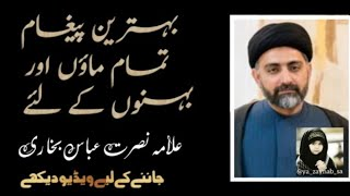 Special Message for all Mother and Sister's by Allama Nusrat Abbas Bukhari