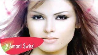 Amani Swissi - Ta'ber Gamil أماني السويسي - تعبير جميل