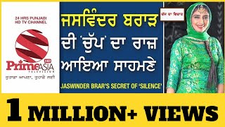 CHAJJ DA VICHAR #466_Jaswinder Brar's Secret of 'Silence' (16-MAR-2018)