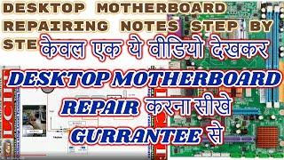 Learn to motherboard repair in Hindi