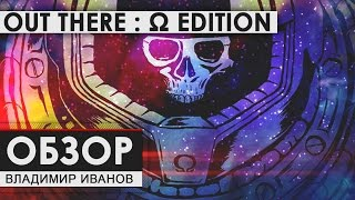 Out There : Ω Edition - Обзор [Владимир Иванов]