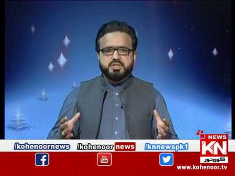Rah-e-Falah 29 March 2019 | Kohenoor News Pakistan