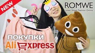 Покупки с ALIEXPRESS и ROMWE: Одежда, Светящиеся кроссовки, сумка, чехол на ноутбук