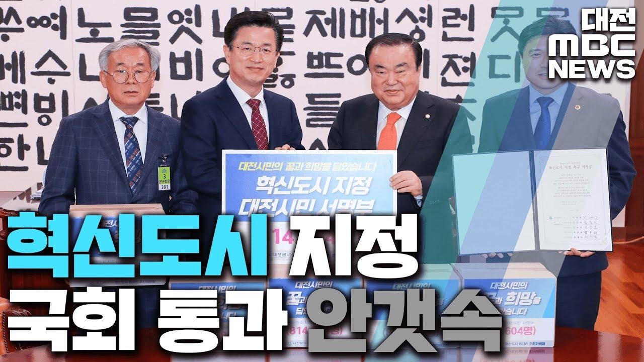 81만 서명부 전달…혁신도시 지정은 안갯속/리포트