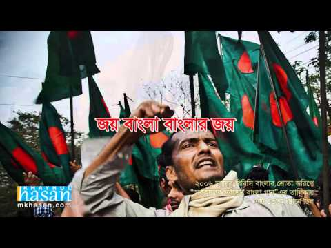 joy bangla banglar joy joy bangla by kazi hira bsl