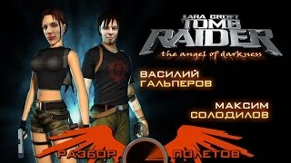 Разбор полетов. Tomb Raider: The Angel of Darkness