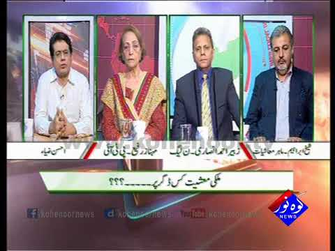 Pakistan Ki Awaaz 11 09 2017