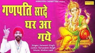 Ganpati Sade Ghar Aagaye    Satwant Singh   Ganesh Bhajan 2018   Sonotek Bhakti
