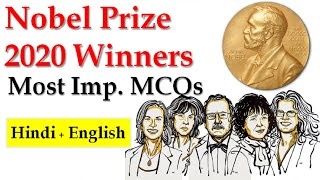 Nobel Prize 2020 | Nobel Prize Winners 2020 | GK MCQs in Hindi | Important Questions 2020