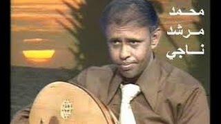 محمد مرشد ناجي اهلاً بمن داس العذول واقبل من اغاني زمن عدن الجميل تحميل MP3