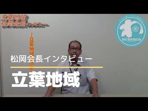 浪速区立葉地域 松岡会長インタビュー