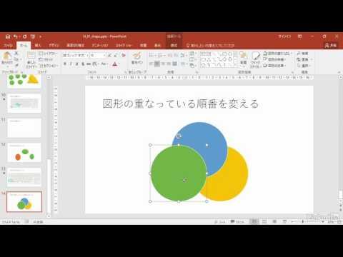 PowerPoint 2016 入門:図形の重なっている順番を変える|Lynda.com 日本版
