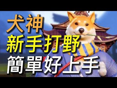 【決戰平安京】高爆發打野神角犬神!新手推薦簡單好上手!靠真傷打得對手不要不要的!