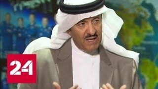 Саудовская Аравия хочет перенять российский опыт освоения космоса - Россия 24