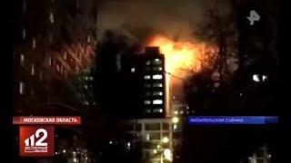 Взрыв Многоэтажки в Подмосковной Балашихе