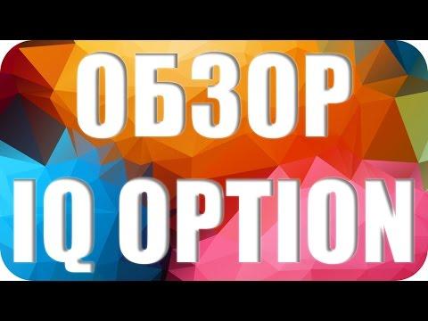 Отзывы о бинарных опционах 24 option