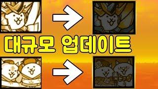 모바일게임 [냥코 대전쟁] 기적의 진화! 기적의 무지개 개다래 열매 얻는법!!