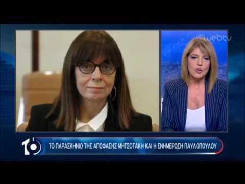 Το παρασκήνιο της απόφασης Μητσοτάκη και η ενημέρωση Παυλόπουλου | 15/01/2020 | ΕΡΤ