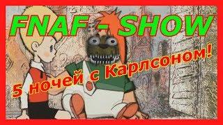 FNAF - SHOW - 5 ночей с Карлсоном! (Фнаф прикол!5 ночей с фредди!Угар и наркомания!)