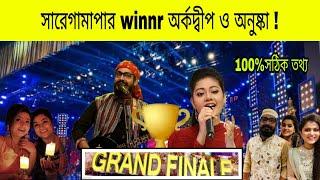 zee bangla saregamapa 2021 winner || saregamapa 2021 ||sa re ga ma pa 2021 || saregamapa winner 2021