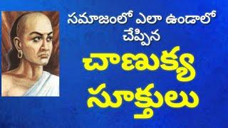 chanakya quotes in telugu hd video/ chanakya inspiration & motivational quotes hd / quotes in telugu